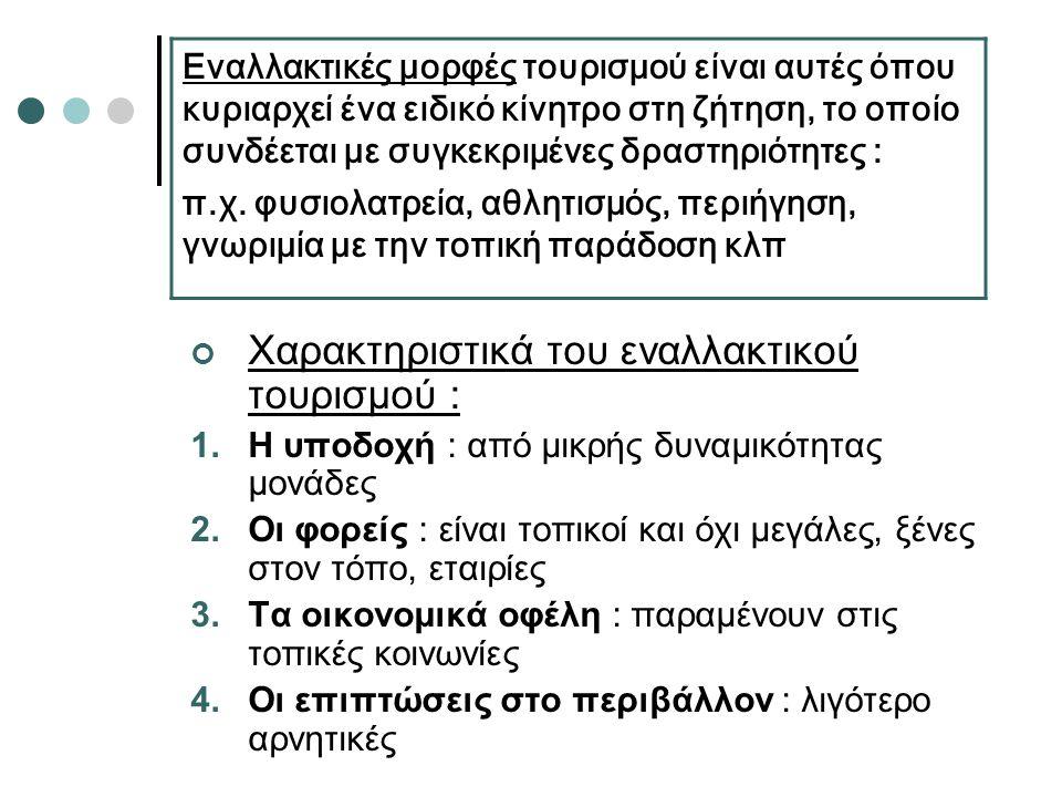 Χαρακτηριστικά του εναλλακτικού τουρισμού :