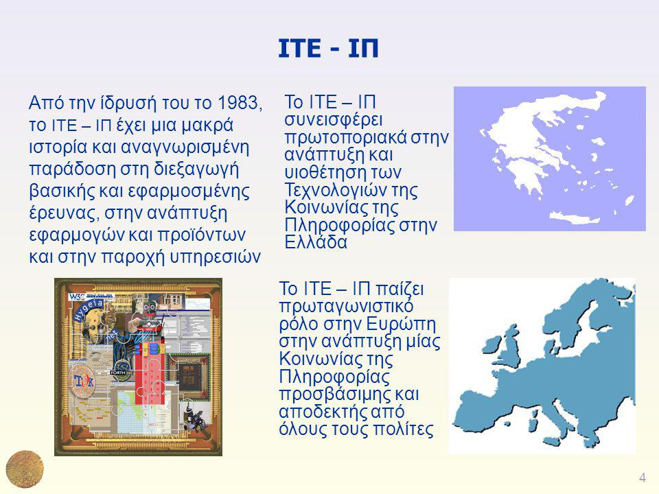ΙΤΕ - ΙΠ