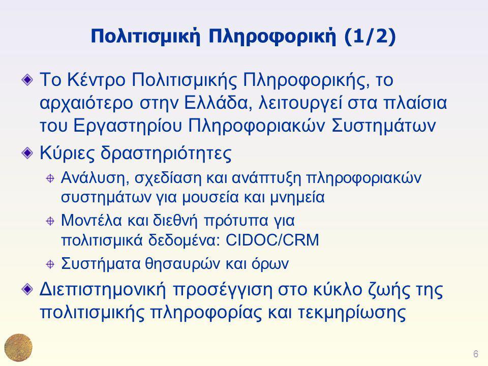 Πολιτισμική Πληροφορική (1/2)