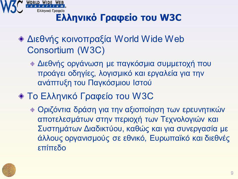 Ελληνικό Γραφείο του W3C