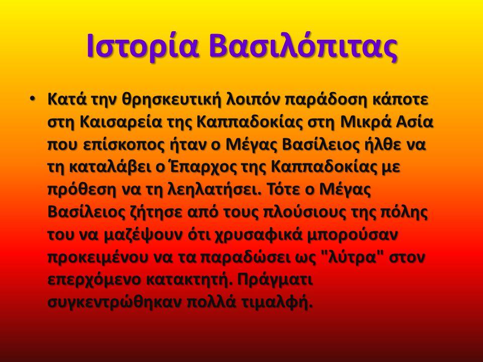 Ιστορία Βασιλόπιτας