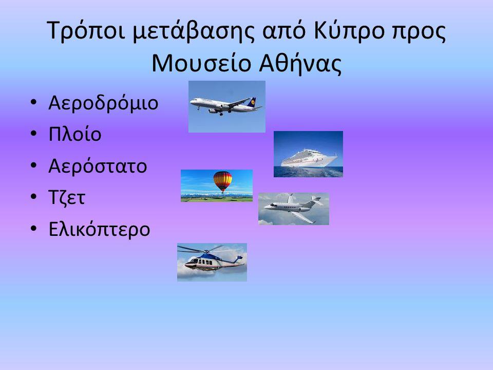 Τρόποι μετάβασης από Κύπρο προς Μουσείο Αθήνας