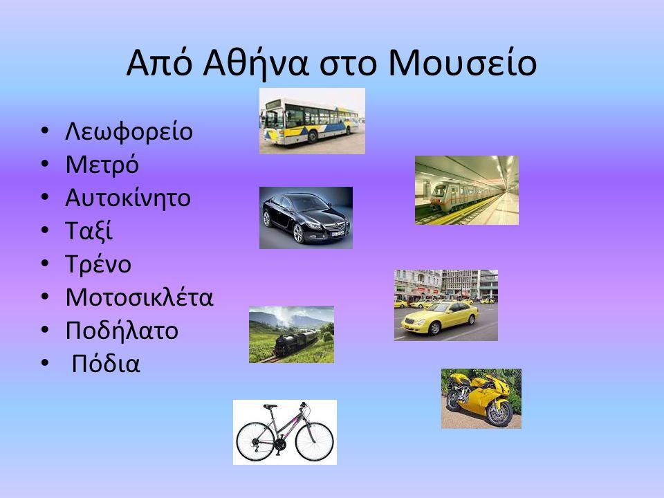 Από Αθήνα στο Μουσείο Λεωφορείο Μετρό Αυτοκίνητο Ταξί Τρένο