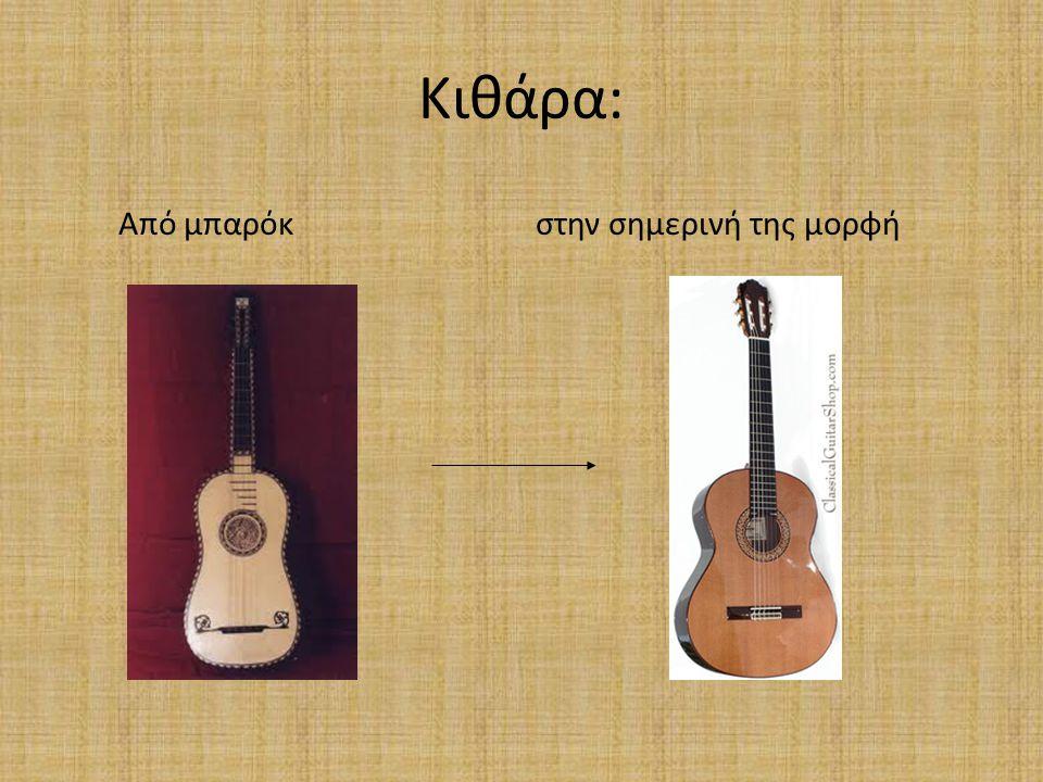 Κιθάρα: Από μπαρόκ στην σημερινή της μορφή