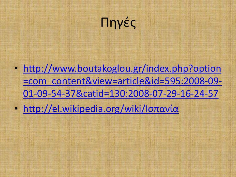 Πηγές http://www.boutakoglou.gr/index.php option=com_content&view=article&id=595:2008-09-01-09-54-37&catid=130:2008-07-29-16-24-57.
