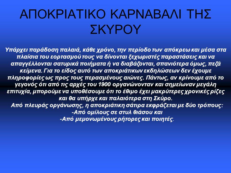 ΑΠΟΚΡΙΑΤΙΚΟ ΚΑΡΝΑΒΑΛΙ ΤΗΣ ΣΚΥΡΟΥ