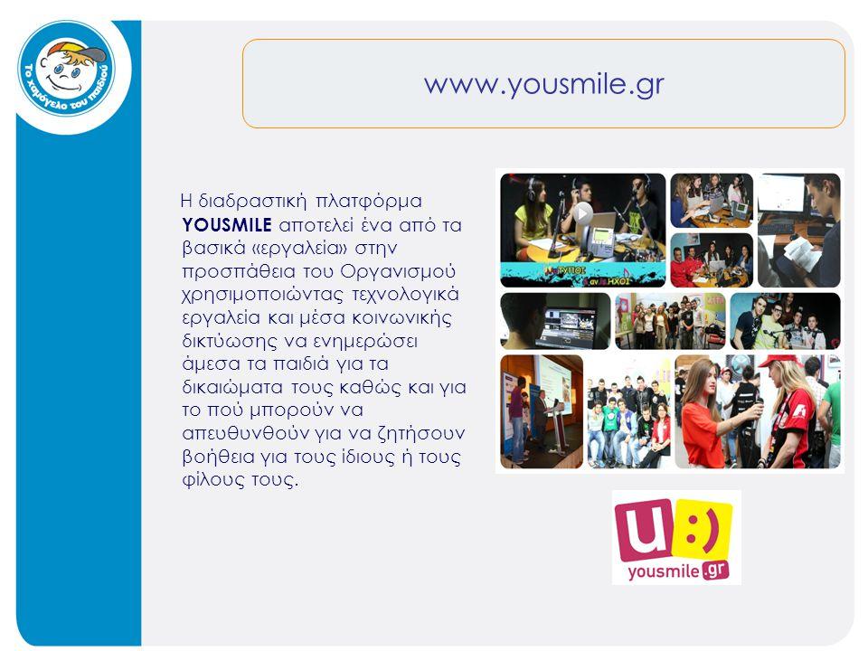 www.yousmile.gr