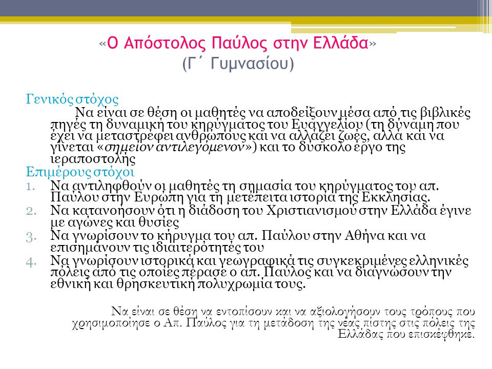 «Ο Απόστολος Παύλος στην Ελλάδα» (Γ΄ Γυμνασίου)