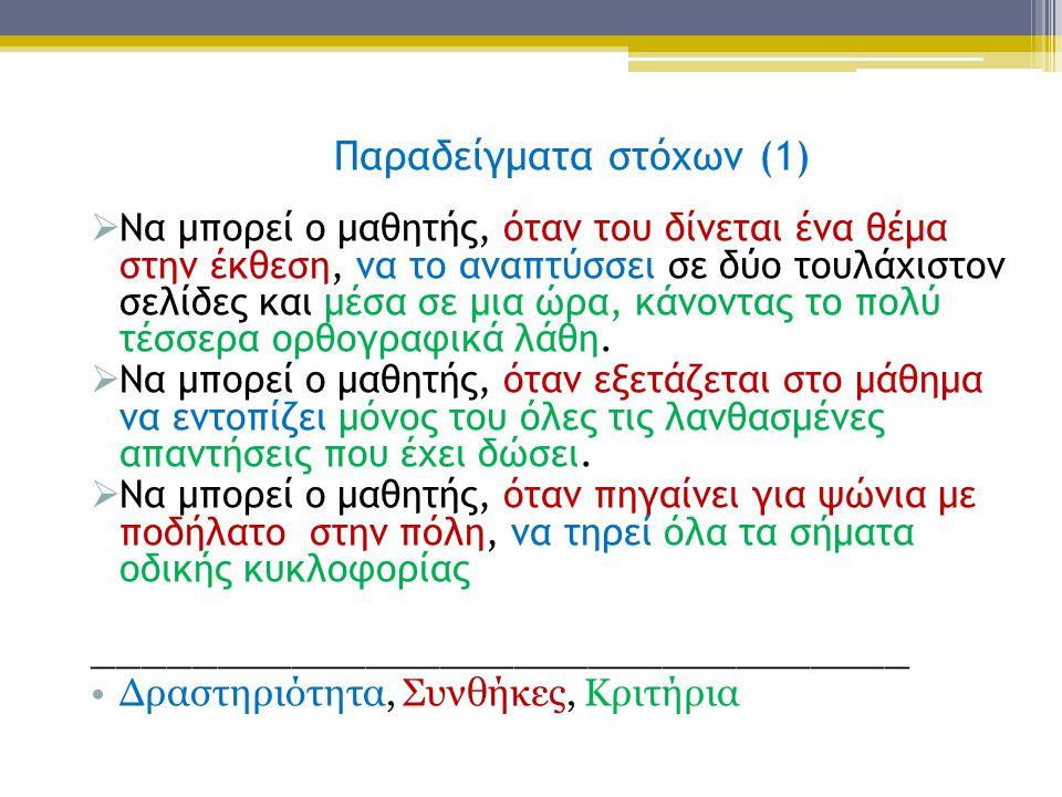 Παραδείγματα στόχων (1)