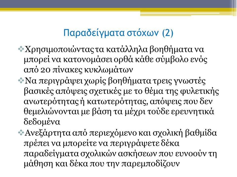 Παραδείγματα στόχων (2)