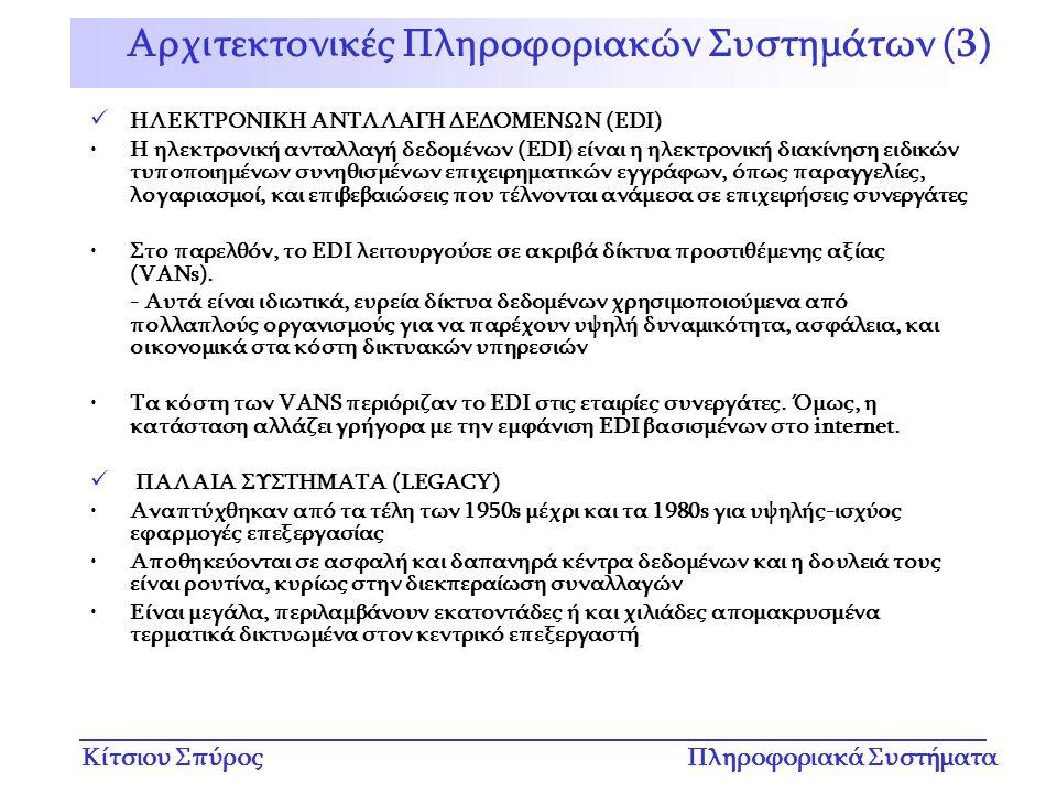 Αρχιτεκτονικές Πληροφοριακών Συστημάτων (3)