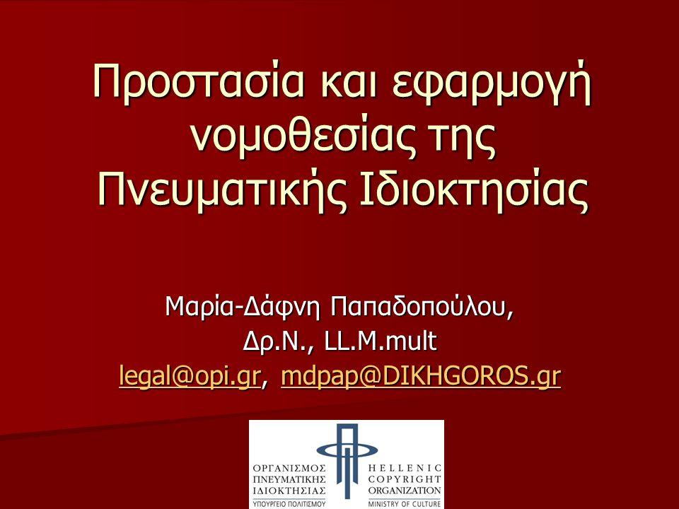Προστασία και εφαρμογή νομοθεσίας της Πνευματικής Ιδιοκτησίας