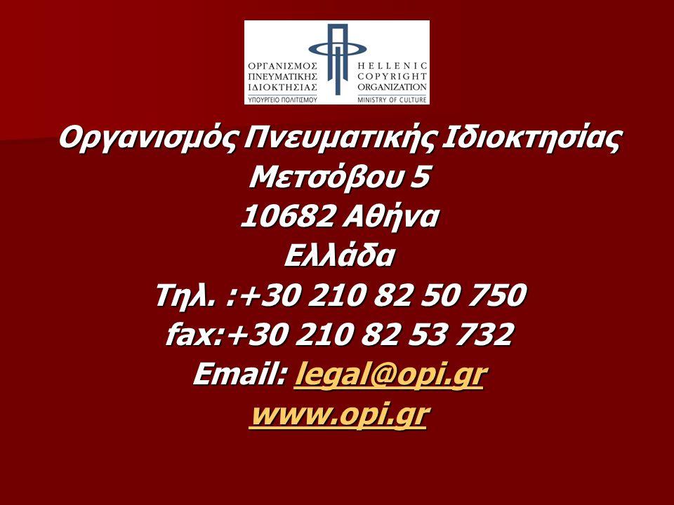Οργανισμός Πνευματικής Ιδιοκτησίας