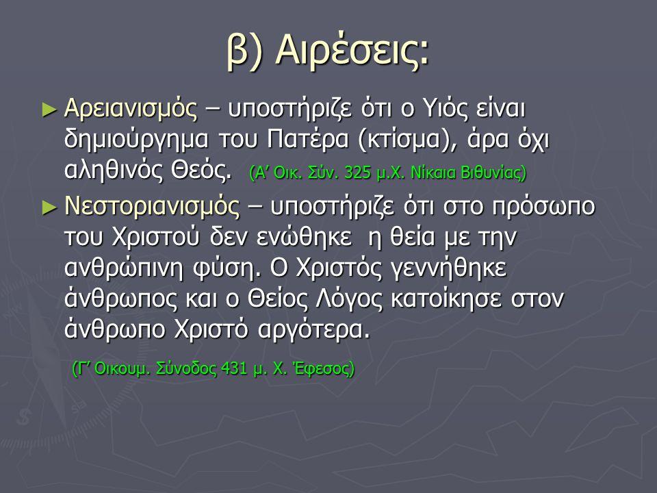 β) Αιρέσεις: