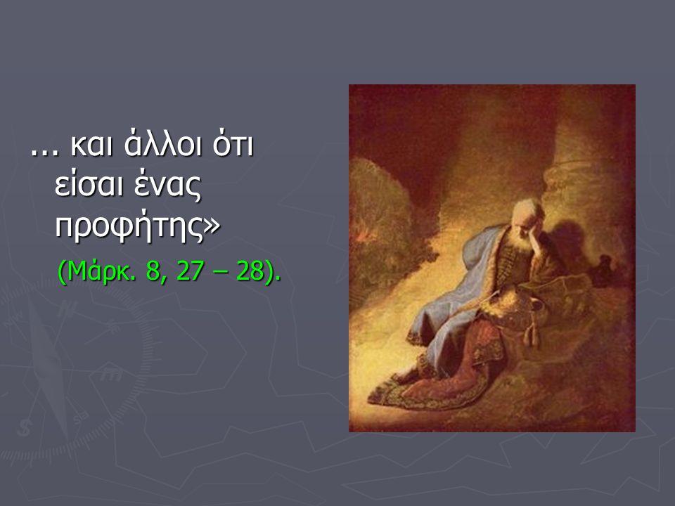 ... και άλλοι ότι είσαι ένας προφήτης»