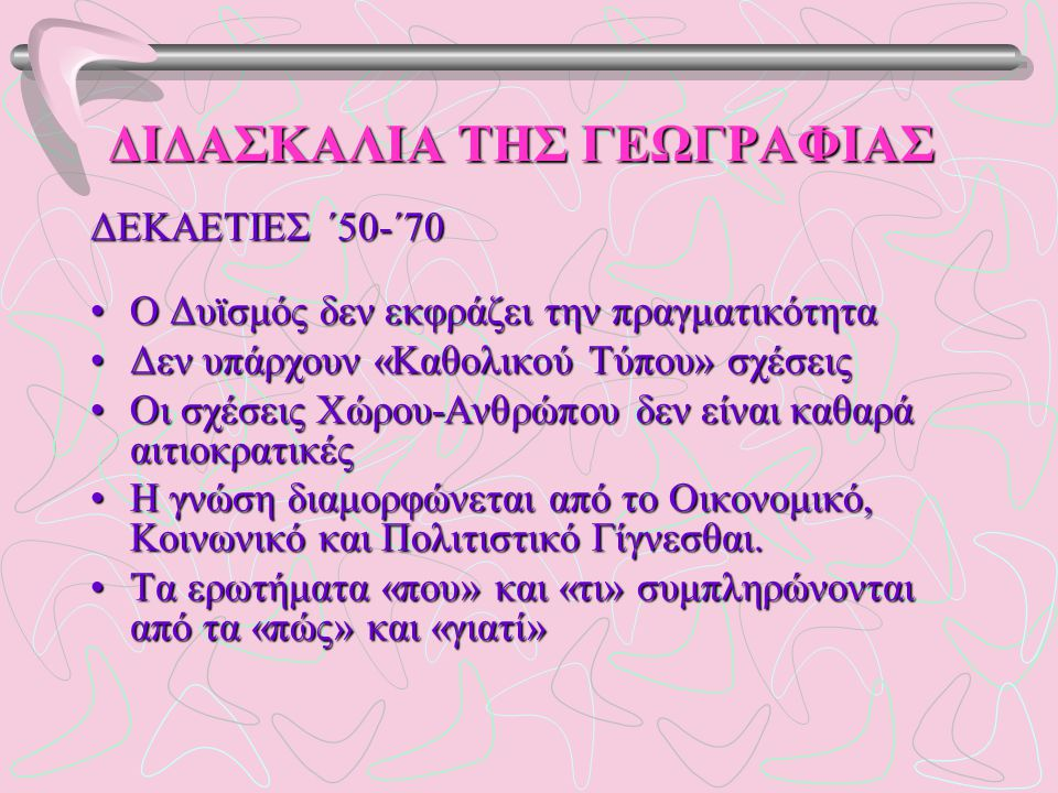 ΔΙΔΑΣΚΑΛΙΑ ΤΗΣ ΓΕΩΓΡΑΦΙΑΣ