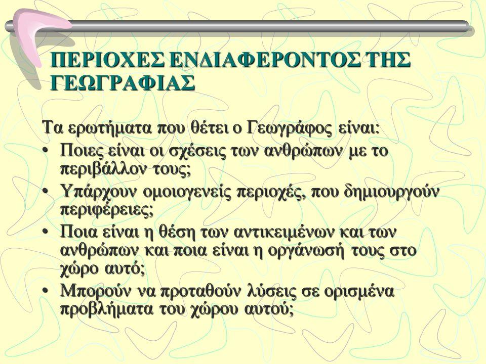 ΠΕΡΙΟΧΕΣ ΕΝΔΙΑΦΕΡΟΝΤΟΣ ΤΗΣ ΓΕΩΓΡΑΦΙΑΣ