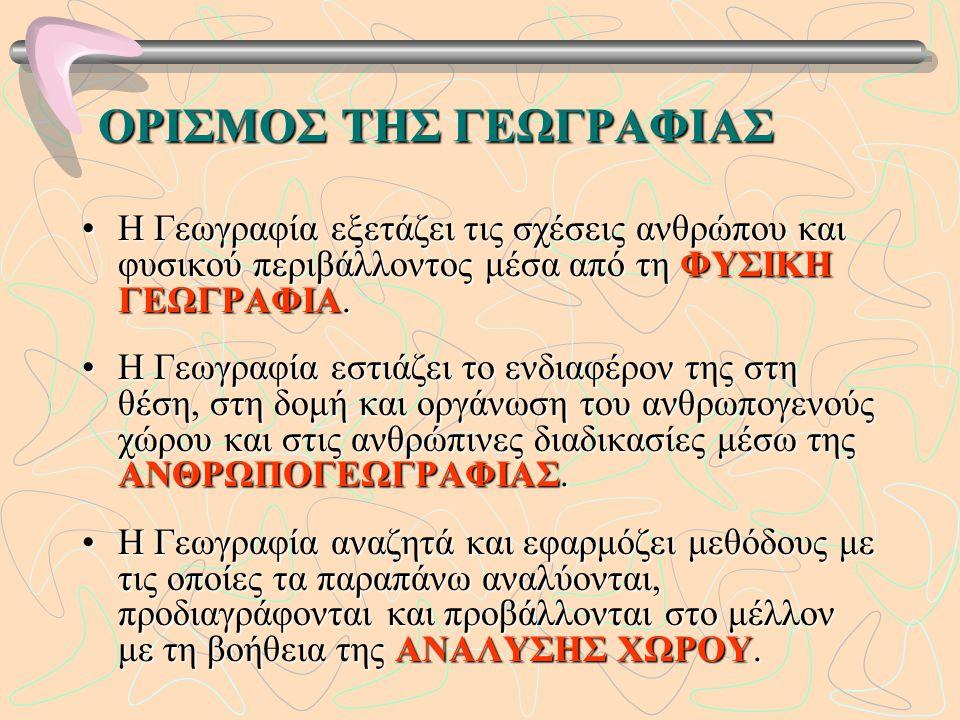 ΟΡΙΣΜΟΣ ΤΗΣ ΓΕΩΓΡΑΦΙΑΣ