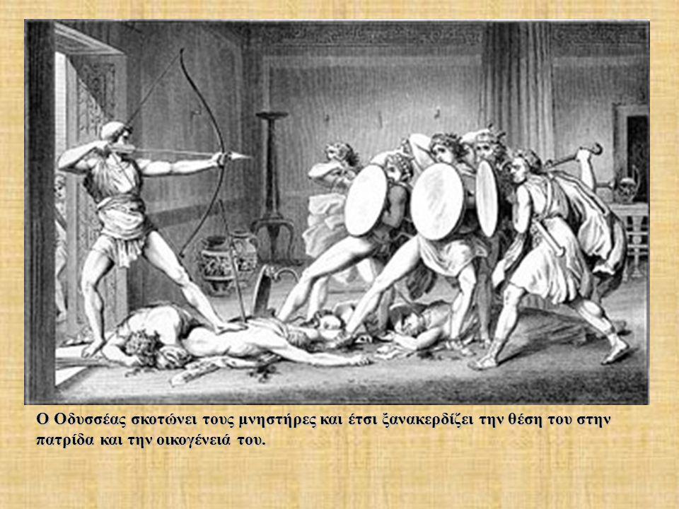 Ο Οδυσσέας σκοτώνει τους μνηστήρες και έτσι ξανακερδίζει την θέση του στην
