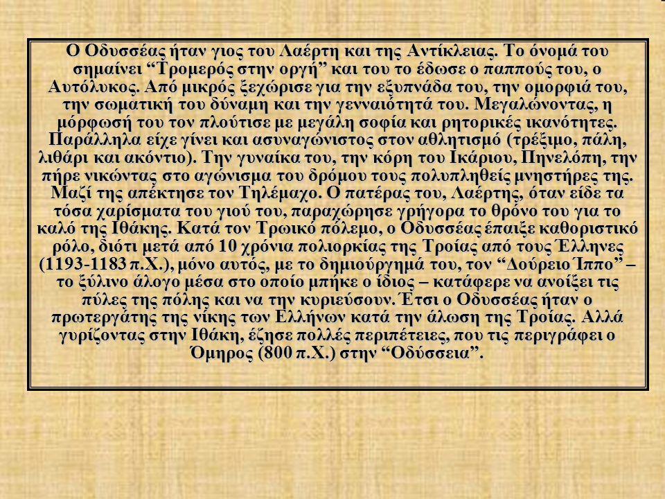 Ο Οδυσσέας ήταν γιος του Λαέρτη και της Αντίκλειας