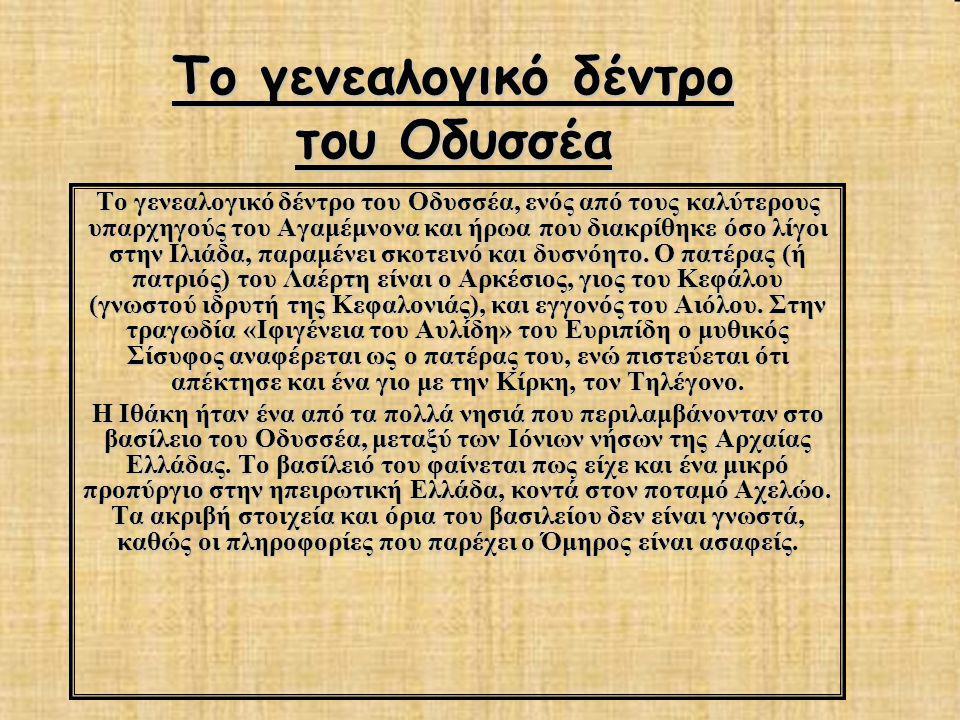 Το γενεαλογικό δέντρο του Οδυσσέα