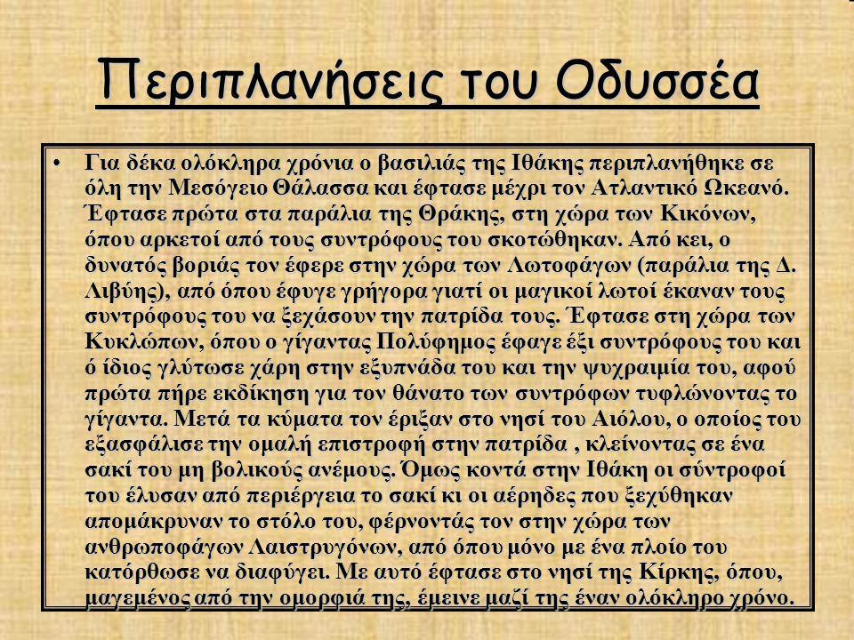 Περιπλανήσεις του Οδυσσέα