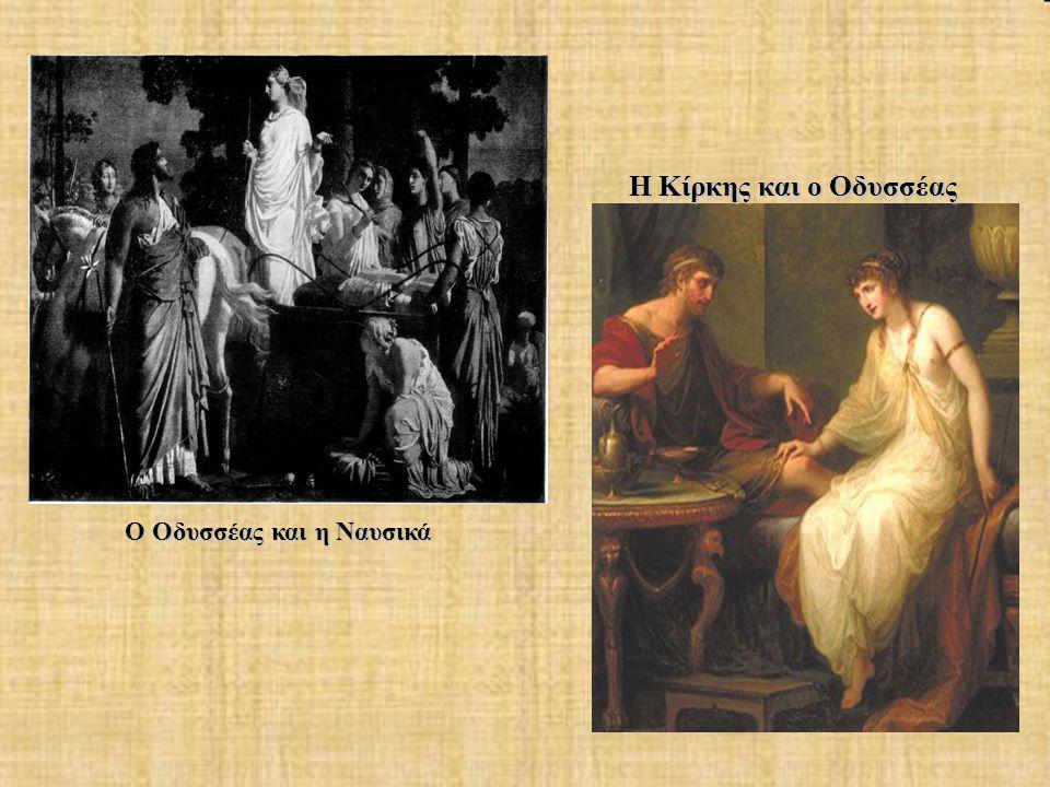Ο Οδυσσέας και η Ναυσικά