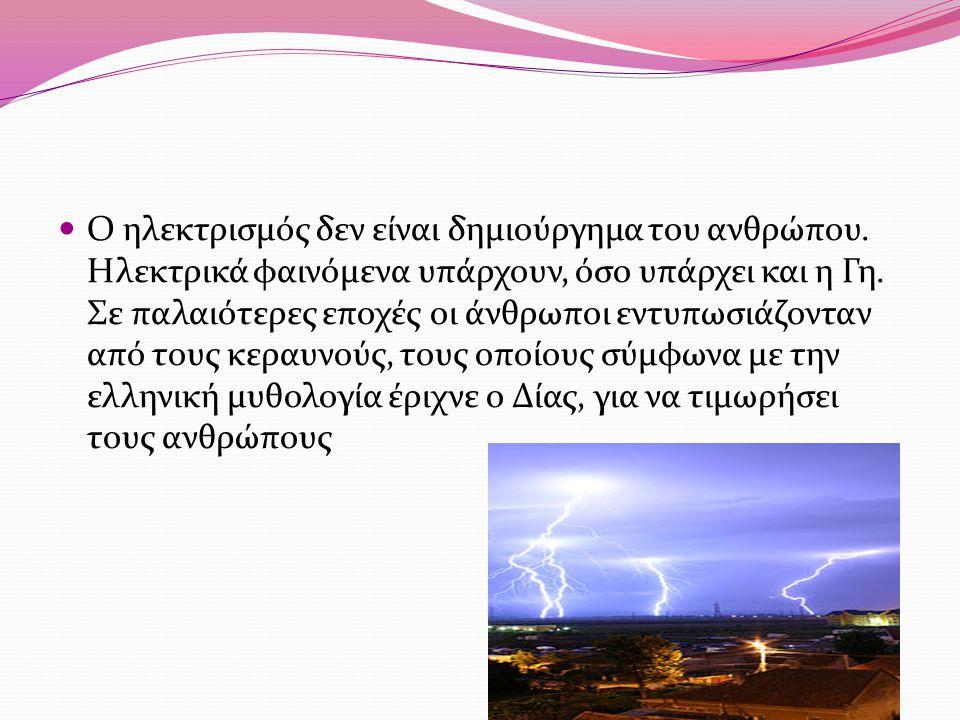 Ο ηλεκτρισμός δεν είναι δημιούργημα του ανθρώπου