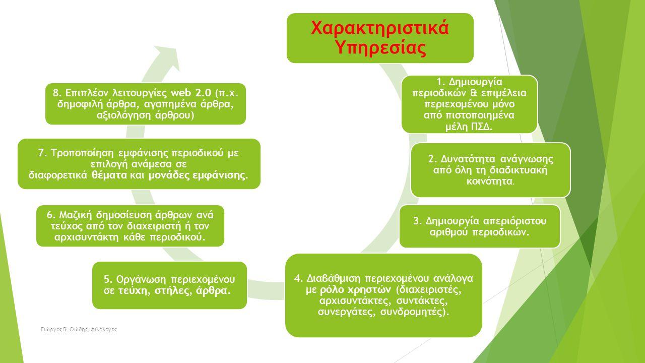 Χαρακτηριστικά Υπηρεσίας