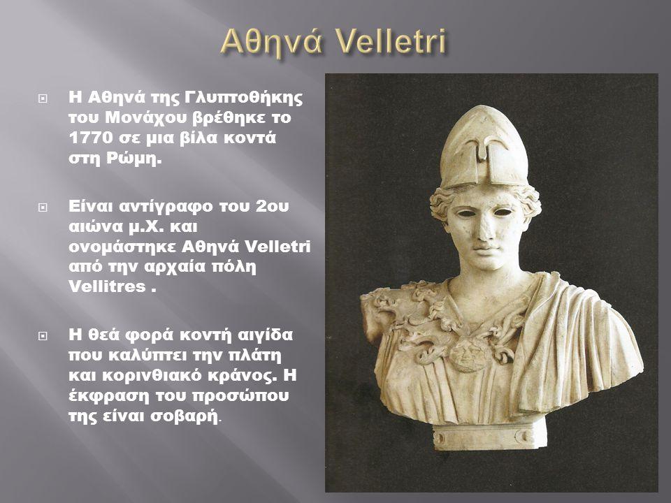 Αθηνά Velletri Η Αθηνά της Γλυπτοθήκης του Μονάχου βρέθηκε το 1770 σε μια βίλα κοντά στη Ρώμη.