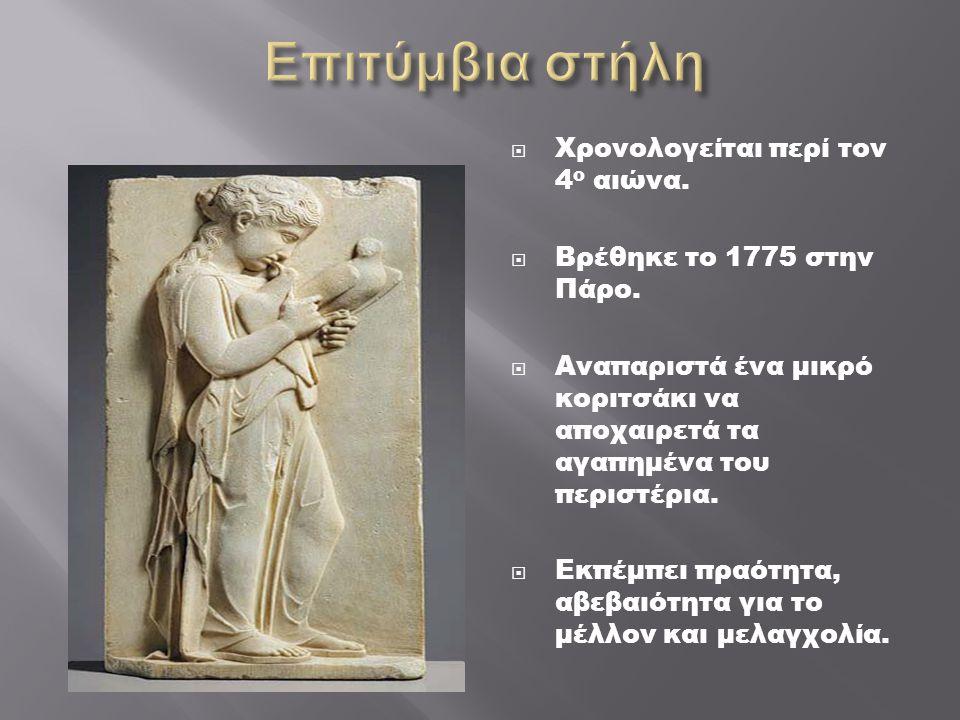 Επιτύμβια στήλη Χρονολογείται περί τον 4ο αιώνα.