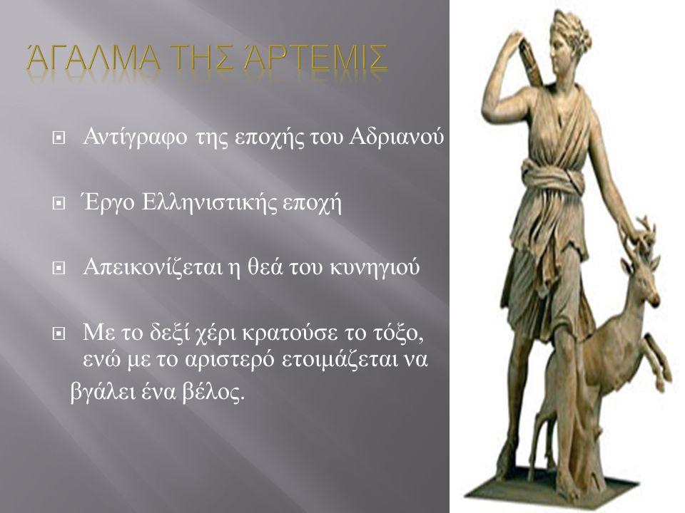 Άγαλμα τησ ΆΡΤΕΜΙΣ Αντίγραφο της εποχής του Αδριανού