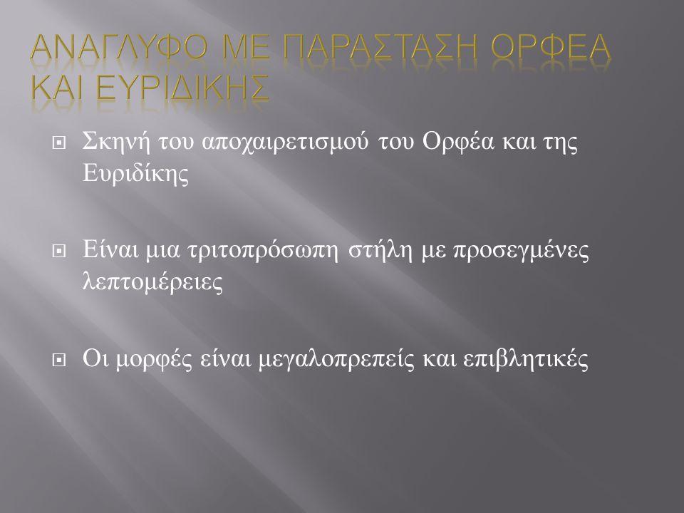 ΑνΑγλυφο με παρΑσταση ΟρφΕα και ΕυριδΙκηΣ