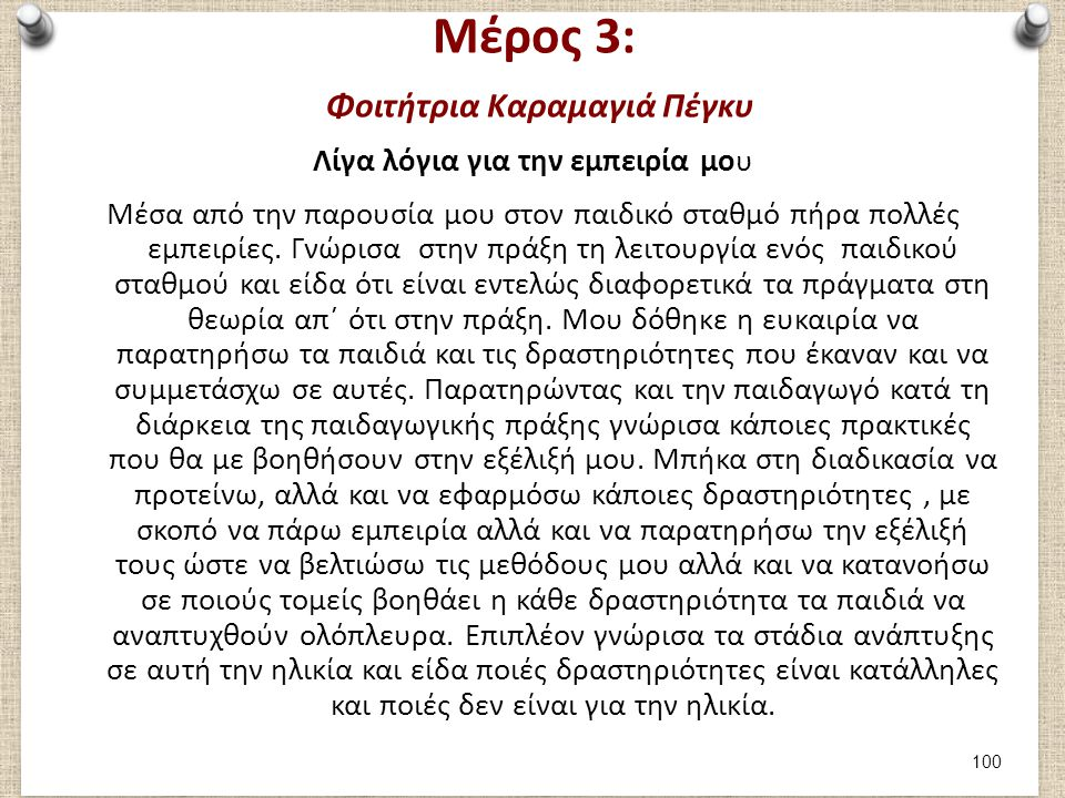 Φοιτήτρια: Δερνίκου Άννα-Μαρία Αριθμός Μητρώου: 12030