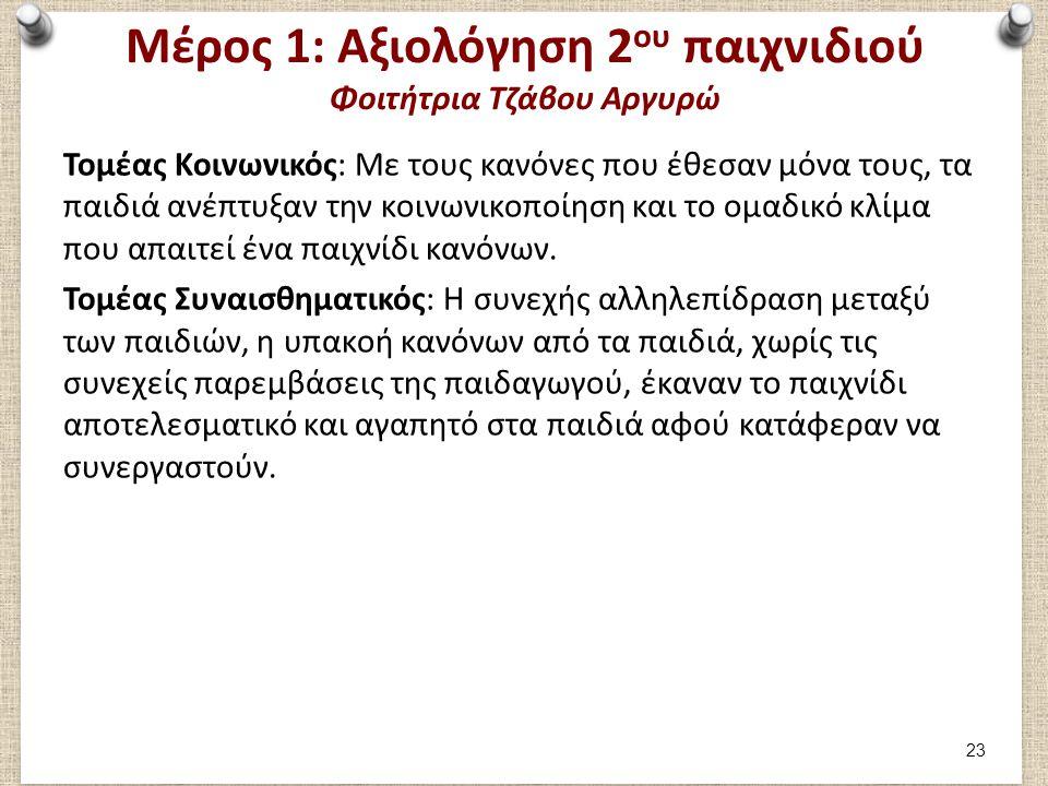 Μέρος 1: Καταγραφή 3ου παιχνιδιού Φοιτήτρια Τζάβου Αργυρώ