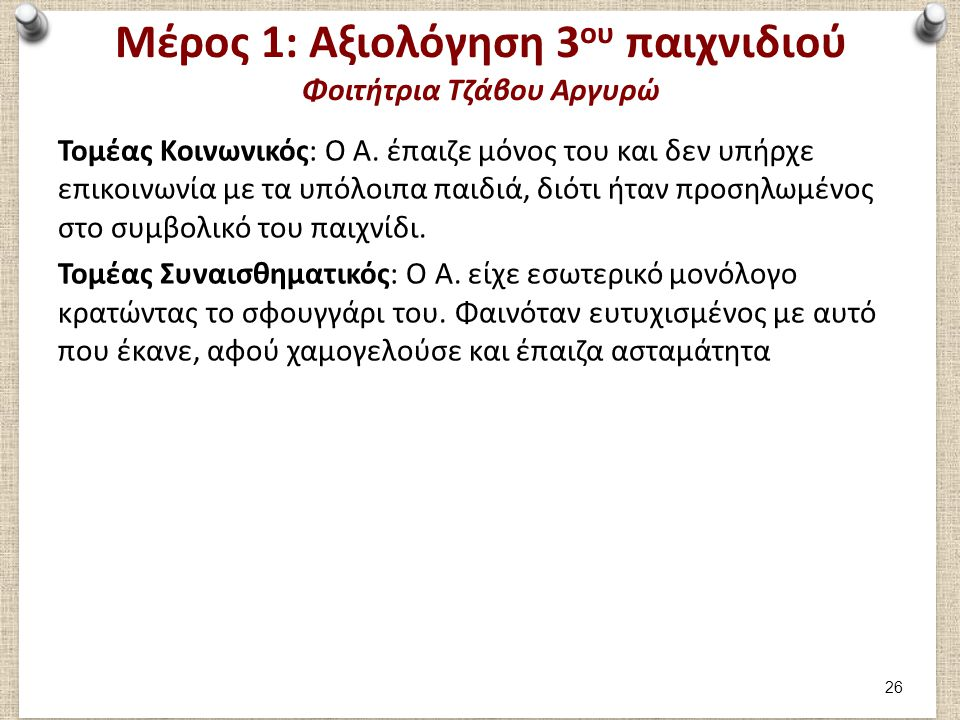 Μέρος 1: Καταγραφή 4ου παιχνιδιού Φοιτήτρια Τζάβου Αργυρώ