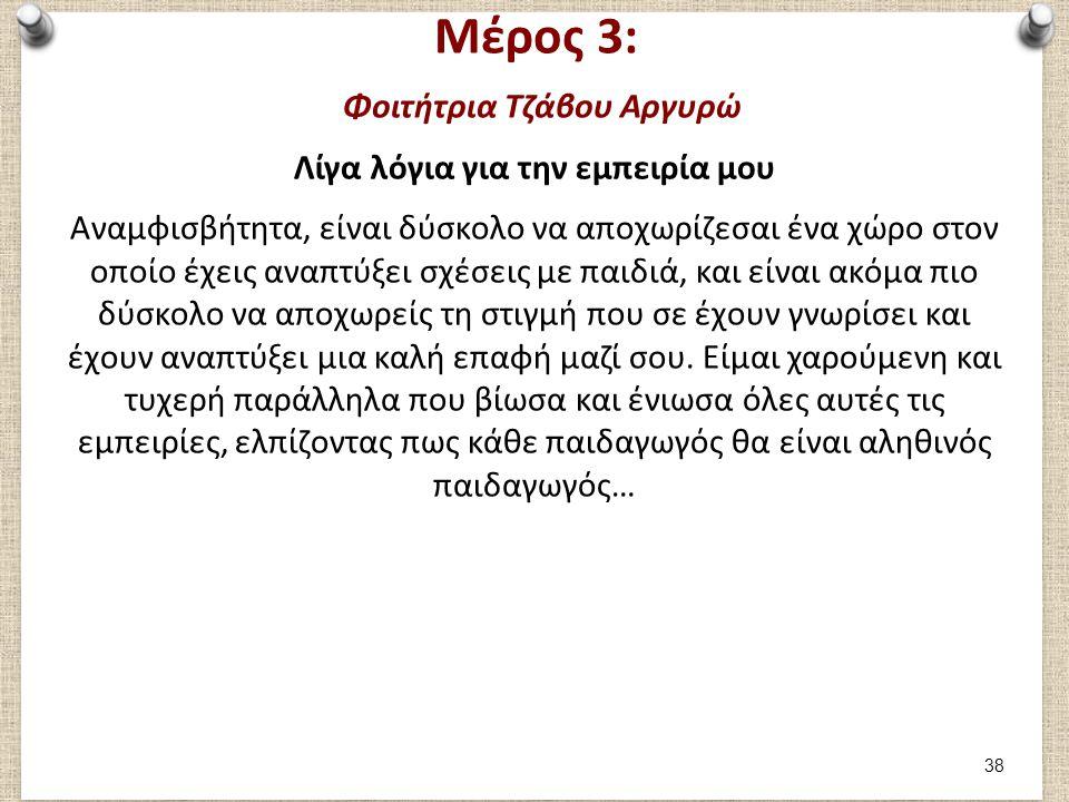 Φοιτήτρια: Γεωργιάδου Μαρία Αριθμός Μητρώου: 10146