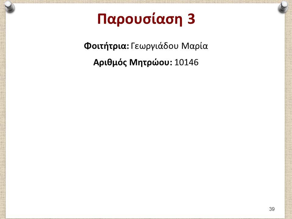 Μέρος 1: Καταγραφή 1ου παιχνιδιού Φοιτήτρια Γεωργιάδου Μαρία