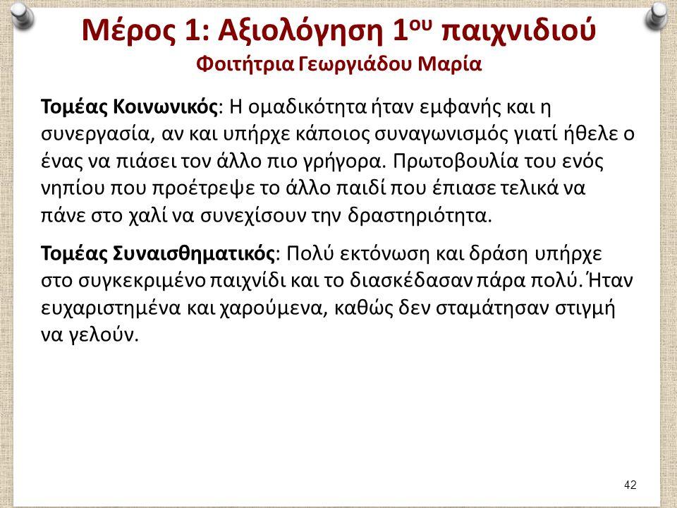 Μέρος 1: Καταγραφή 2ου παιχνιδιού Φοιτήτρια Γεωργιάδου Μαρία