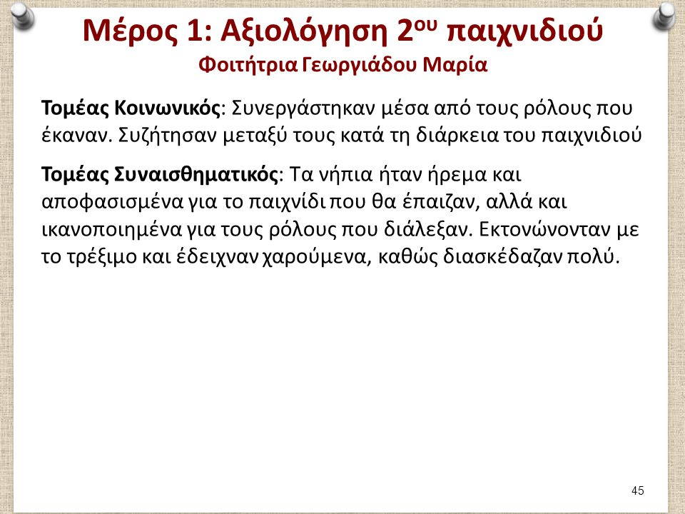 Μέρος 1: Καταγραφή 3ου παιχνιδιού Φοιτήτρια Γεωργιάδου Μαρία