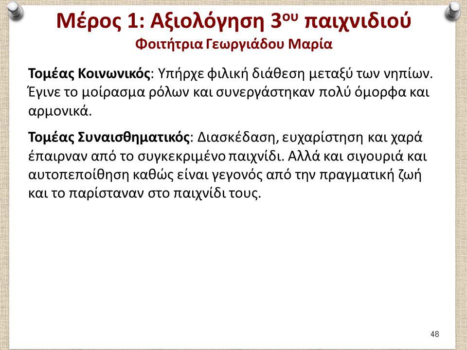 Μέρος 1: Καταγραφή 4ου παιχνιδιού Φοιτήτρια Γεωργιάδου Μαρία