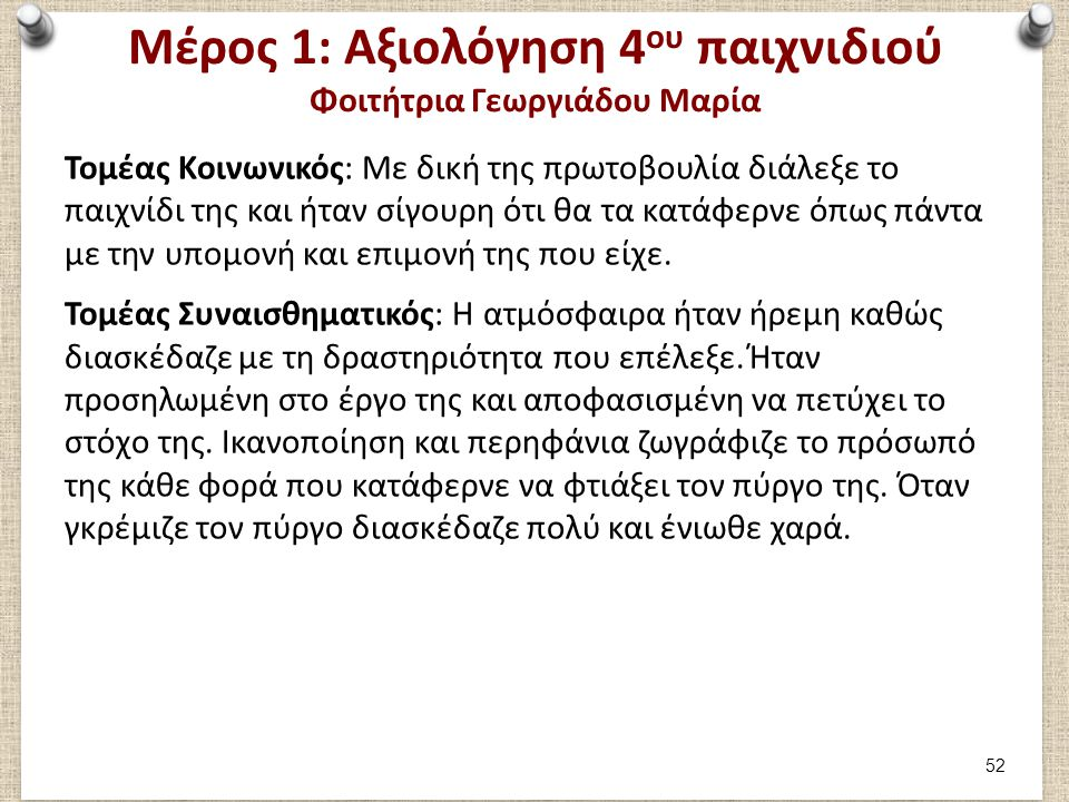 Μέρος 2: Συμμετοχή στο 1ο παιχνίδι Φοιτήτρια Γεωργιάδου Μαρία