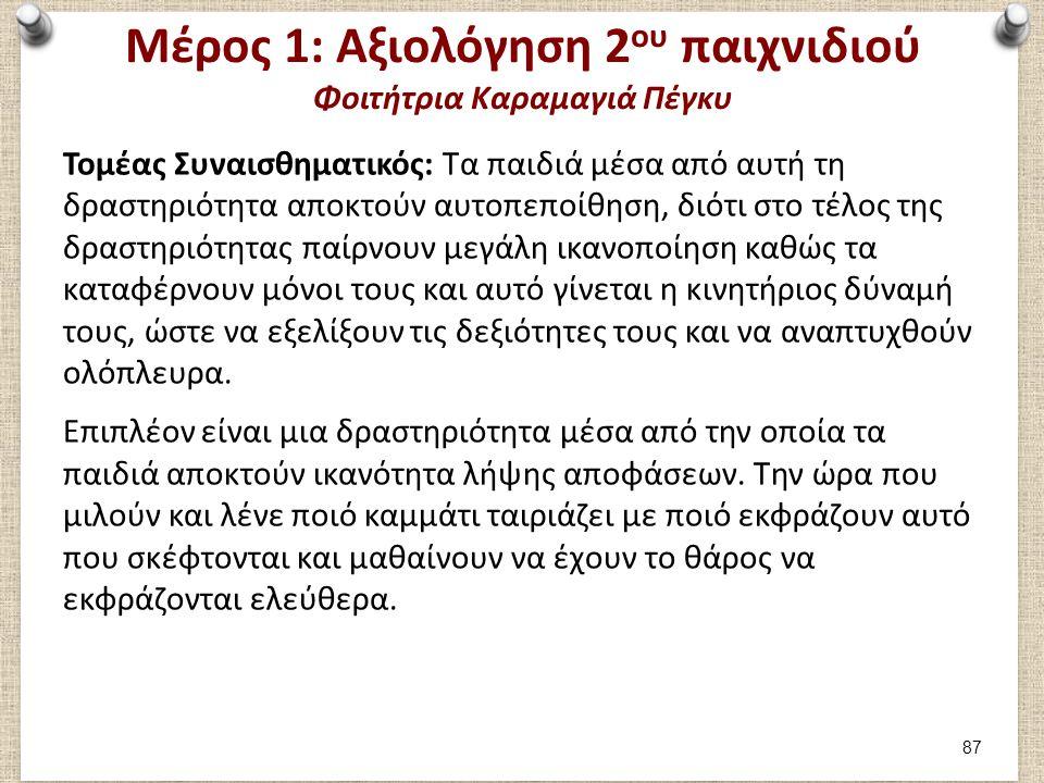 Μέρος 1: Καταγραφή 3ου παιχνιδιού Φοιτήτρια Καραμαγιά Πέγκυ