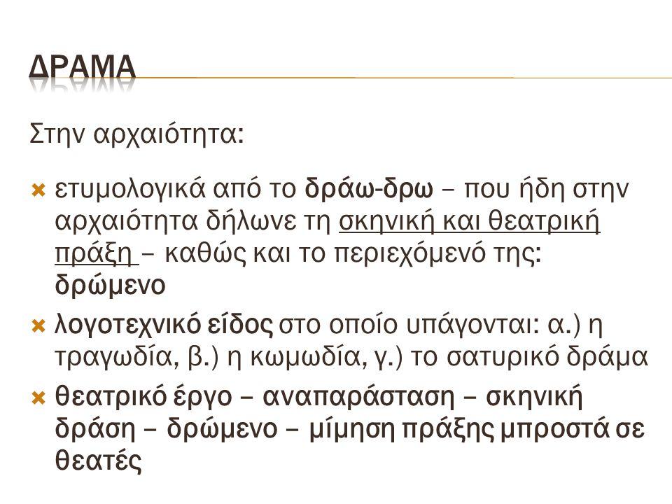 δραμα Στην αρχαιότητα: