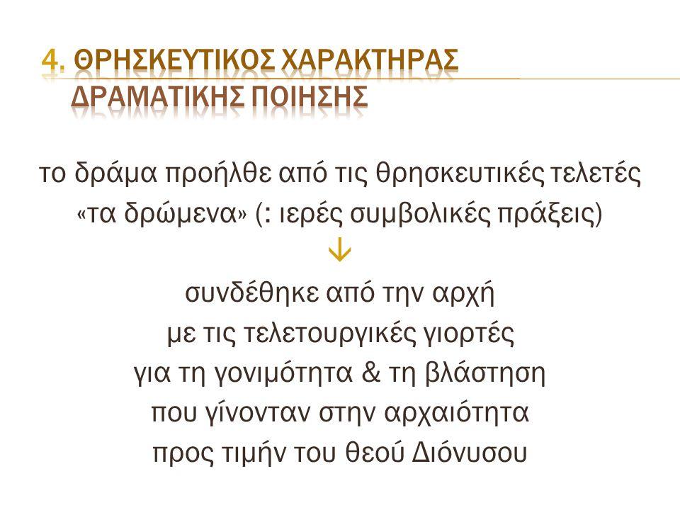 4. Θρησκευτικοσ χαρακτηρασ δραματικησ ποιησησ