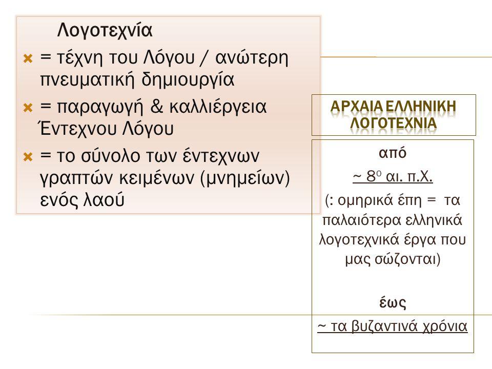 Αρχαια ελληνικη λογοτεχνια