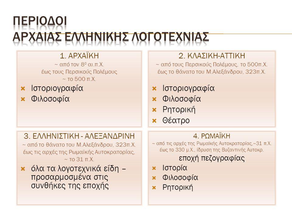 Περιοδοι αρχαιασ ελληνικησ λογοτεχνιασ