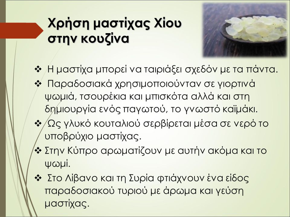 Χρήση μαστίχας Χίου στην κουζίνα