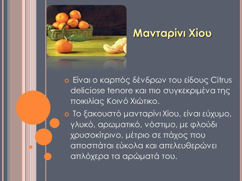 Μανταρίνι Χίου Είναι ο καρπός δένδρων του είδους Citrus deliciose tenore και πιο συγκεκριμένα της ποικιλίας Κοινό Χιώτικο.
