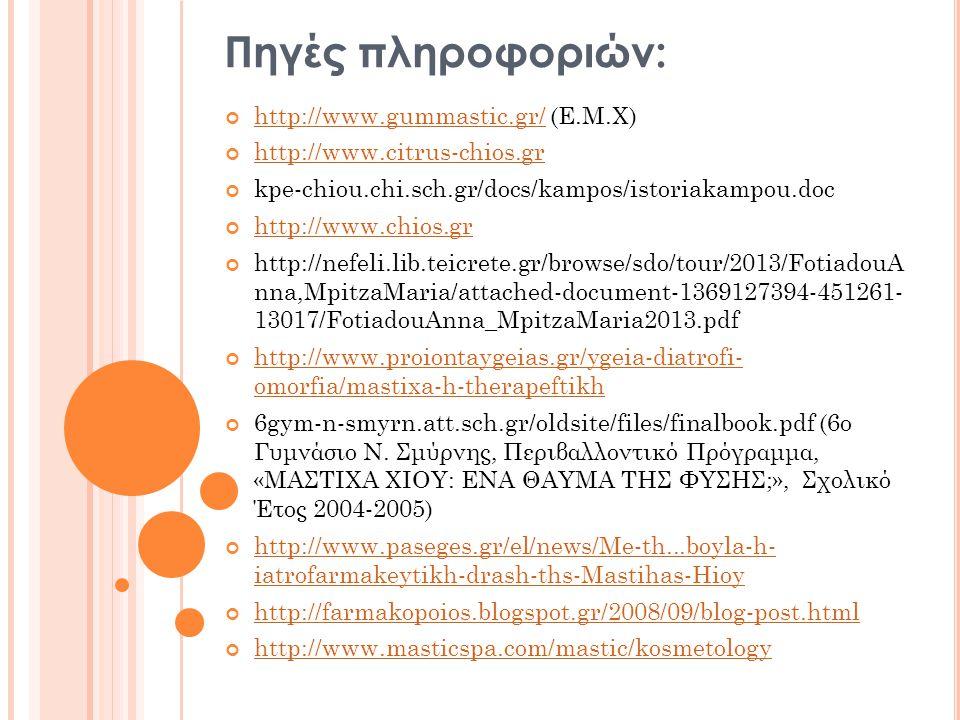 Πηγές πληροφοριών: http://www.gummastic.gr/ (Ε.Μ.Χ)
